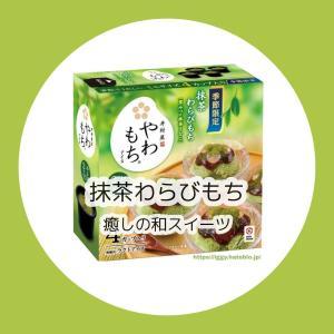 井村屋「やわもちアイス」季節限定「抹茶わらびもち」癒しの和スイーツ!