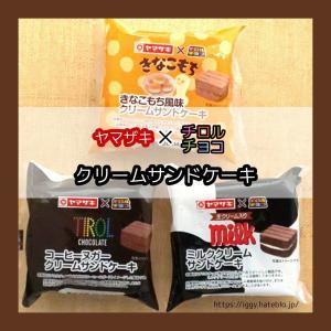 【ヤマザキ×チロルチョコ】クリームサンドケーキ3種類食べてみた!