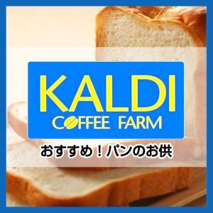 【カルディ】買ってよかった!美味しいパンのお供 3選!