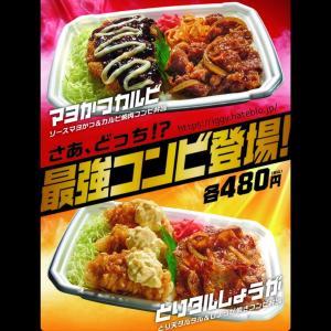 【ほっともっと】5月26日新発売!コンビ弁当「マヨかつカルビ」と「とりタルしょうが」を食べた感想。
