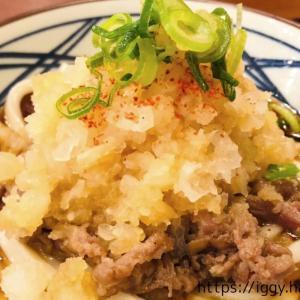 【丸亀製麺】歴代冷やしうどん一番人気が復活!「鬼おろし肉ぶっかけ」の感想。
