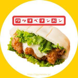 【福岡おすすめ】絶品チキン南蛮のピタパンサンド『ワタナベナンバン』人気メニューを食べた感想。