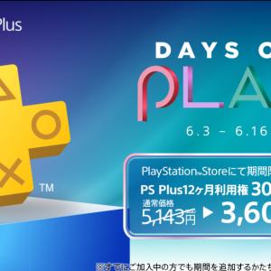 【PlayStation Plusの説明】利用券を30%OFFで安く入手する方法を解説します。スペシャルセール「DAYS OF PLAY」