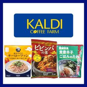 【KALDI】簡単!ご飯に混ぜるだけ「チーローファン」「ビビンバの素」「青唐辛子ごはんのたれ」を食べた感想。