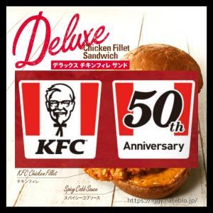 【KFC】ケンタッキー「デラックスチキンフィレサンド」を食べた感想【創業50周年記念】