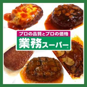 【業務スーパー】コスパ最強!1個95円のハンバーグ5種を食べた感想【おすすめ冷凍食品】