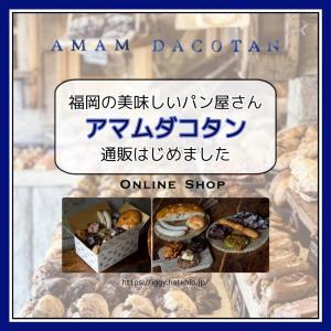 【アマムダコタン】通販を始めた!福岡の最強パン屋の美味しいパン【おすすめお取り寄せ】