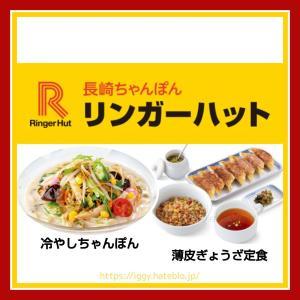 【リンガーハット】夏季限定「冷やしちゃんぽん」と「薄皮ぎょうざ定食」を食べた感想【長崎ちゃんぽん】