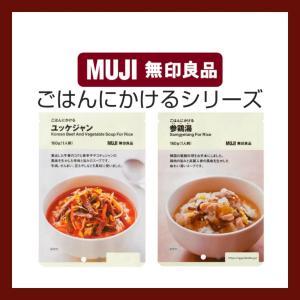 【無印良品】簡単ご飯にかけるだけ「ユッケジャン」と「参鶏湯」を食べた感想【人気の韓国料理】