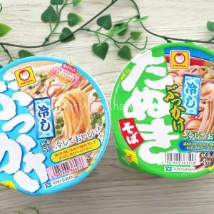 【マルちゃん】夏おすすめのカップ麺「冷やしぶっかけうどん」と「冷やしぶっかけたぬきそば」を食べた感想【東洋水産】