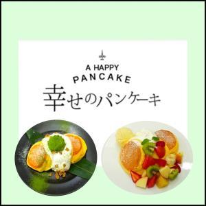幸せのパンケーキ「宇治抹茶の濃厚ムースパンケーキ」と「季節のフレッシュフルーツパンケーキ」を食べた感想【福岡天神】