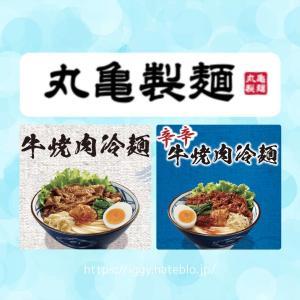 【丸亀製麺】夏おすすめの冷製うどん「牛焼肉冷麺」と「辛辛 牛焼肉冷麺」を食べた感想【夏バテ対策】