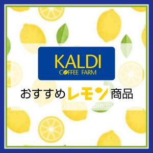 【KALDI】カルディおすすめ!人気の「レモン商品」8選 ♪