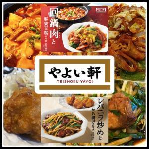 【やよい軒】「回鍋肉と麻婆豆腐の定食」と「レバニラ炒めとから揚げの定食」を食べた感想。人気の中華料理を組み合わせた期間限定メニュー【スタミナ料理】