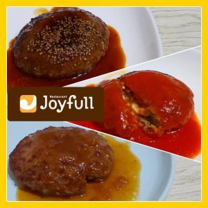 【Joyfull】ジョイフルの冷凍ハンバーグは198円でお店の味!3種食べた感想【おすすめ冷凍食品】