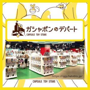 カプセルトイ専門店「ガシャポンのデパート」は日本最大級2200台のガチャガチャで子供も大人も楽しめる!【キャナルシティ博多】