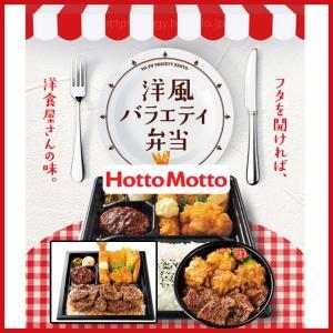 【ほっともっと】新メニュー 洋風バラエティ弁当!「スペシャルカットステーキ弁当」と「スペシャルコンビ丼」を食べた感想。
