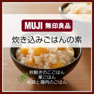 【無印良品】炊き込みごはんの素「秋鮭きのこごはん」「栗ごはん」「松茸と鶏肉のごはん」を食べた感想【秋の味覚】