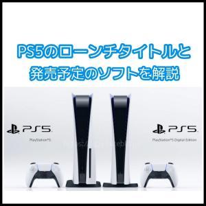 【プレイステーション5】PS5のローンチタイトルと発売予定のソフトを解説します【おすすめ!】