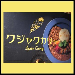 【クジャクカリー】おすすめのスパイスカリー「キーマカレー&エビカレー」と店舗限定「チキンカレー」を食べた感想【福岡パルコ】