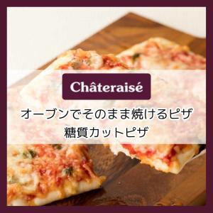【シャトレーゼ】おすすめ「糖質カットピザ」と「オーブンでそのまま焼けるピザ」食べ比べ【冷凍ピザ】