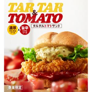 ケンタッキー「タルタルトマトサンド」を食べた感想。