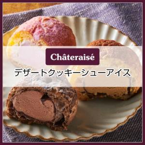 【シャトレーゼ】デザートクッキーシューアイス「ローストバターキャラメル、ベルギーショコラ、あまおう苺」3種食べた感想。