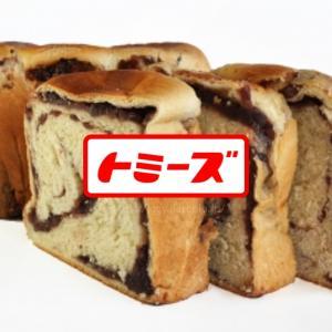 トミーズ「あん食」を食べた感想。ケンミンSHOWで紹介された人気のパン!