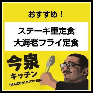 【今泉キッチン】おすすめメニュー「ステーキ重定食」と「大海老フライ定食」を食べた感想【テイクアウトも紹介】