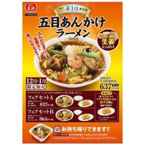 餃子の王将「五目あんかけラーメン」を食べた感想。12月・1月期間限定メニュー。