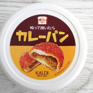 カルディ「ぬって焼いたらカレーパン」の感想。おすすめパンのお供!人気商品!