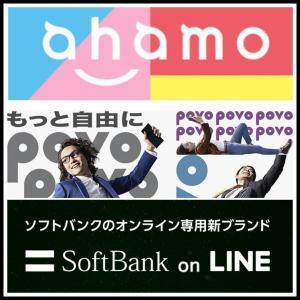ドコモ・au・ソフトバンクの新料金プランをわかりやすく解説し徹底比較!ahamo、povo、Softbank on LINE【2021年3月】