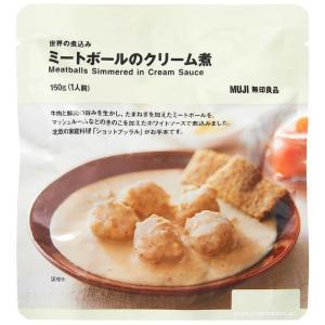 無印良品「ミートボールのクリーム煮」を食べた感想。ショットブッラルがお手本【世界の煮込み】