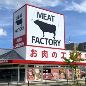 【あんず】お肉の工場直売所 那珂川店「お得なA5宮崎牛焼肉弁当300円」と「26cmの棒ヒレカツ」を食べた感想。
