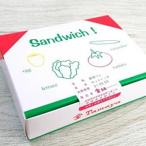 ラビアンローズ「玉屋のサンドイッチ」を食べた感想。ケンミンSHOWで紹介された人気の佐世保名物!