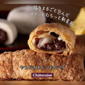ヤツドキ あんこもちパイを食べた感想。シャトレーゼでYATSUDOKIの人気スイーツが買える!