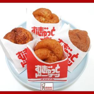 ミスド「むぎゅっとドーナツ」4種食べた感想。新食感の新メニュー!