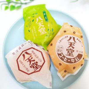 【八天堂】人気のくりーむパン「カスタード・新茶・コーヒー牛乳」3種食べた感想。