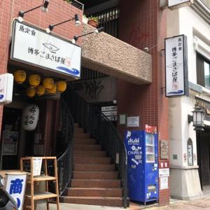 博多ごまさば屋の「ごまさば丼定食」と「あら炊き定食」を食べた感想。行列のできる人気店!