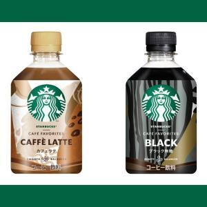 スタバのペットボトルコーヒー「カフェラテ・ブラック無糖」を飲んだ感想【セブンイレブン】