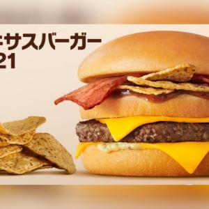 マクドナルド「テキサスバーガー2021」を食べた感想。