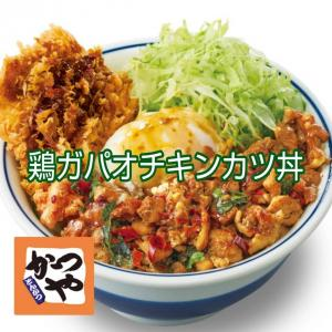 かつや「鶏ガパオチキンカツ丼」を食べた感想。本格タイ料理「マンゴツリー」とコラボ!