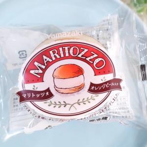ヤマザキのマリトッツォ(オレンジピール入り)を食べた感想。ヤマザキのマリトッツォは2種類ある!