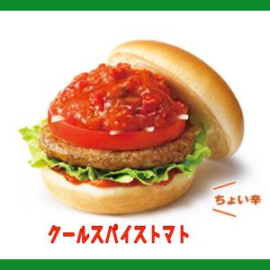 モスバーガー「クールスパイストマト」を食べた感想。期間限定バーガー!