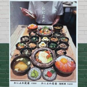 おによめ定食・海鮮丼を食べた感想。天神おすすめランチ【おによめ福岡大名】