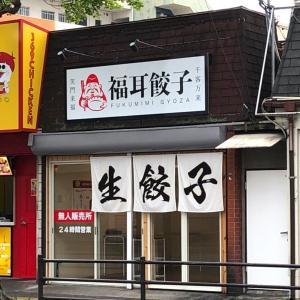 【福耳餃子】無人販売の冷凍生餃子を食べた感想。購入方法を解説【24時間営業】