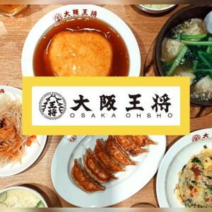 大阪王将の人気メニューランキング!ベスト5【坂上&指原のつぶれない店】