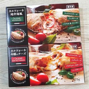 業務スーパーのカルツォーネ「地中海風」と「4種のチーズ」を食べた感想。