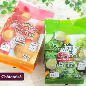 シャトレーゼ「スムージーアイスボール」2種食べた感想。体に良いおすすめアイス ♪