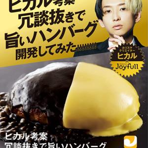 【ジョイフル】ヒカルとコラボ!新メニュー「冗談抜きで旨いハンバーグ」が発売開始。